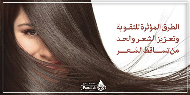 الطرق المؤثرة لتقوية وتعزيز الشعر والحد من تساقط الشعر
