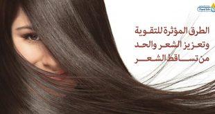 الطرق المؤثرة لتقوية وتعزيز الشعر والحد من تساقطه