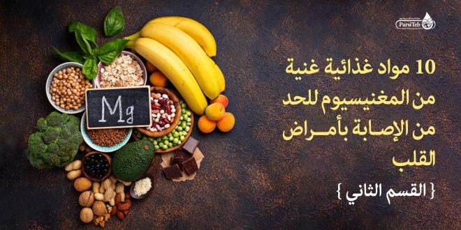 10 مواد غذائية غنية من المغنيسيوم للحد من الإصابة بأمراض القلب