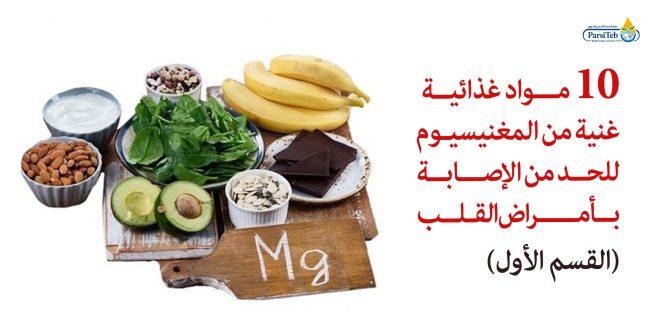 10 مواد غذائية غنية من المغنيسيوم للحفاظ على صحة القلب والحد من الإصابة بأمراض القلب