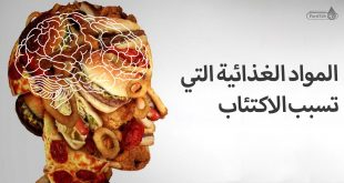 المواد الغذائية التي تسبب الاكتئاب
