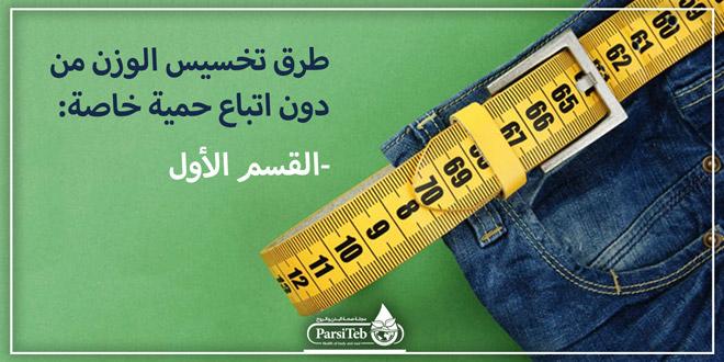 طرق تخسيس الوزن من دون اتباع حمية غذائية خاصة