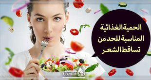 الحمية الغذائية المناسبة للحد من تساقط الشعر