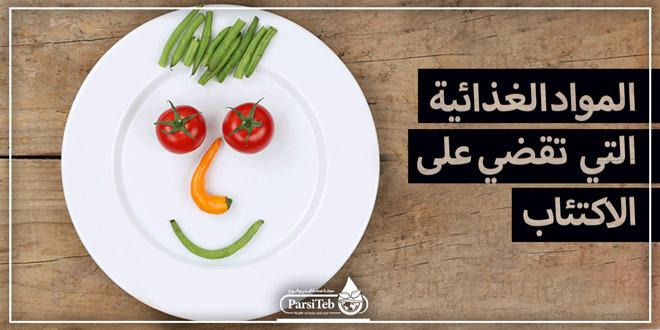 المواد الغذائية التي تقضي على الاكتئاب