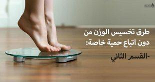طرق تخسيس الوزن من دون اتباع حمية خاصة