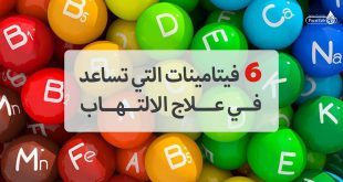 فيتامينات-التي-تساعد-في-علاج-الالتهاب