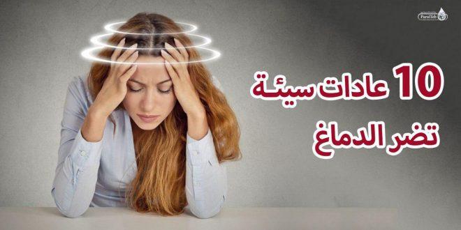 10عادات سيئة تضر الدماغ