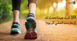 10 فوائد المشي