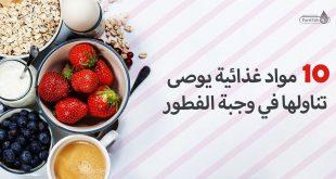10 مواد غذائية يوصى تناولها في وجبة الفطو