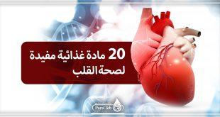 20 مادة غذائية مناسبة لصحة القلب