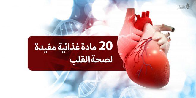 20مادة غذائية مفيدة لصحة القلب