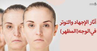 آثار الإجهاد والتوتر في الوجه(المظهر)