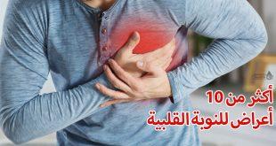 أكثر من 10 أعراض للنوبة القلبية
