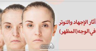 آثار الإجهاد والتوتر في الوجه