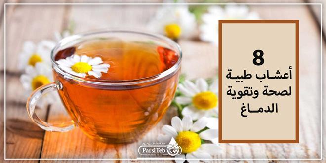 8 اعشاب طبية لصحة وتقوية الدماغ