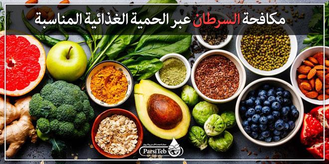 مكافحة السرطان عبر الحمية الغذائية المناسبة