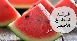 فوائد البطيخ الأحمر للجسم