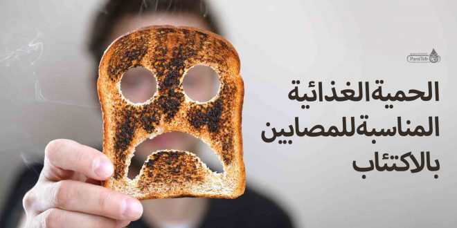 الحمية الغذائية المناسبة للمصابين بالاكتئاب