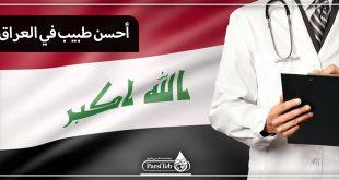 أحسن طبيب في العراق
