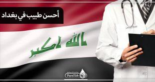 أحسن طبيب في بغداد