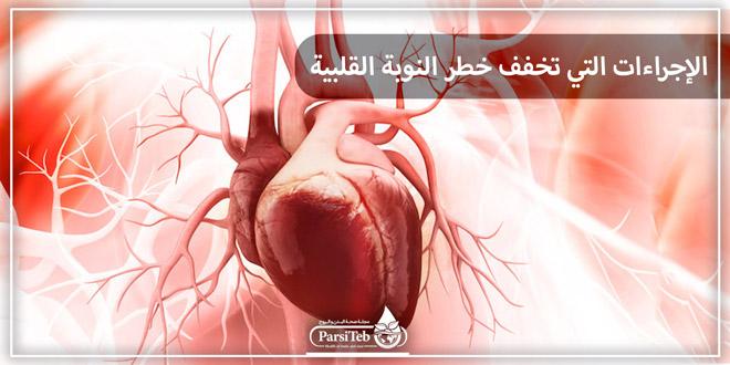 الإجراءات التي تخفف النوبة القلبية
