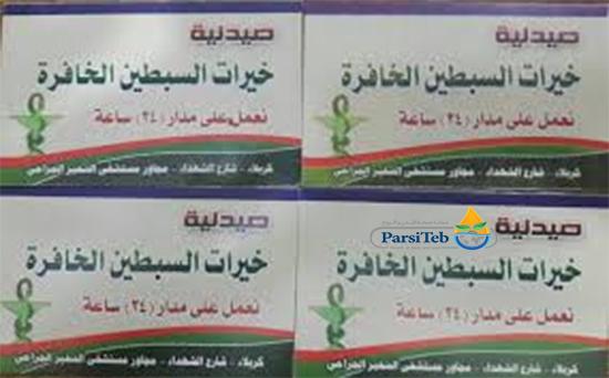 أفضل صيدلية في كربلاء-أفضل صيدلية في العراق-صيدلية خيرات السبطين الخافرة