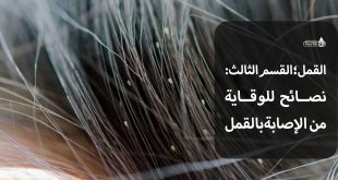 نصائح للوقاية من القمل-نصائح للحد من انتشار القمل