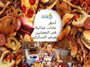 أخطر عادات غذائية خاطئة في المصابين بالسكري