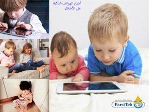 أضرار الهواتف الذكية على الأطفال