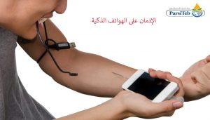 الإدمان على الهواتف الذكية في الأطفال والمراهقين