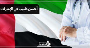 أحسن طبيب في الإمارات
