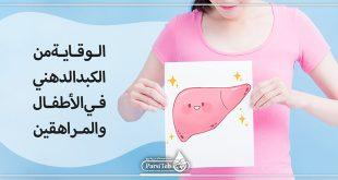 الوقاية من الكبد الدهني في الأطفال والمراهقين