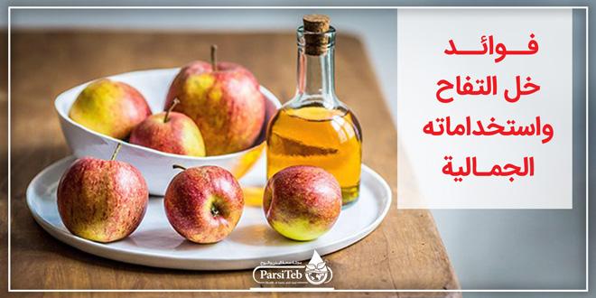فوائد خل التفاح واستخداماته الجمالية