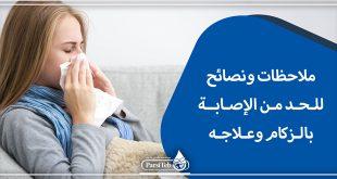 ملاحظات ونصائح للحد من الإصابة بالزكام وعلاجه