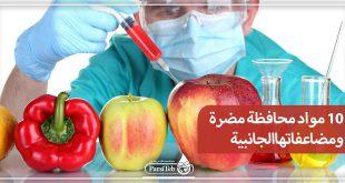 10 مواد محافظة مضرة ومضاعفاتها الجانبية