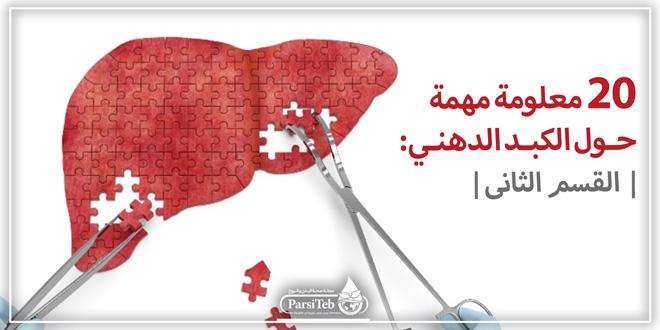 20معلومة مهمة عن الكبد الدهني-القسم الثاني