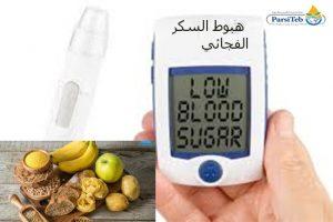 عادات غذائية خاطئة في المصابين بمرض السكري-هبوط السكر الفجائي الناتج عن عدم تناول وجبة