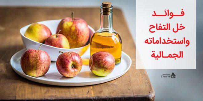 فوائد خل التفاح-استخدامات خل التفاح الجمالية