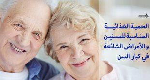 لحمية الغذائية المناسبة للمسنين والأمراض الشائعة في كبارالسن