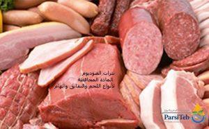 نترات الصوديوم المادة المحافظة لأنواع اللحم والنقانق والهام