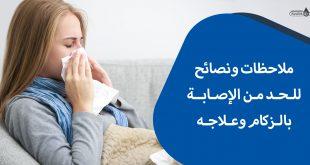 نصائح للحد من الإصابة بالزكام وعلاجه