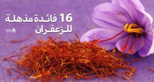 16 فائدة مذهلة للزعفران