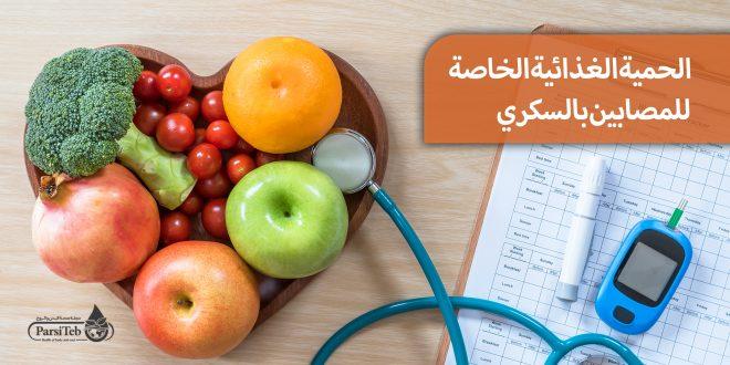 الحمية الغذائية الخاصة للمصابين بالسكري-الحمية الغذائية المناسبة للمصابين بالسكري