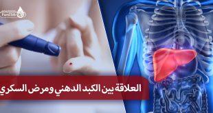 العلاقة بين الكبد الدهني ومرض السكري