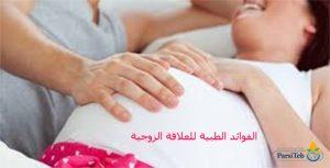 الفوائد الطبية للعلاقة الزوجية-12 فائدة طبية للعلاقة الزوجية