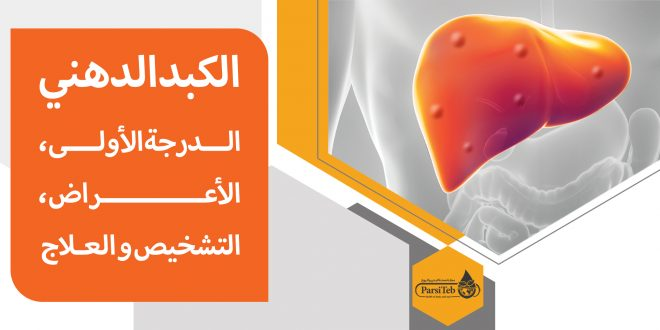 الكبد الدهني الدرجة الأولى،الأعراض، التشخيص والعلاج