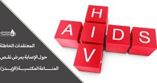 المعتقدات الخاطئة حول الإصابة بمرض نقص المناعة المكتسبة(الإيدز)