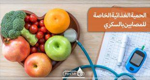 الحمية الغذائية الخاصة للمصابين بالسكري