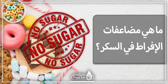 مضاعفات الإفراط في السكر