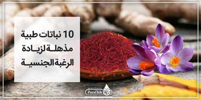 10 نباتات طبية مذهلة لزيادة الرغبة الجنسية